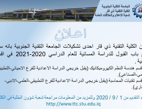 فتح القبول بالدراسة المسائية للعام الدراسي 2020-2021